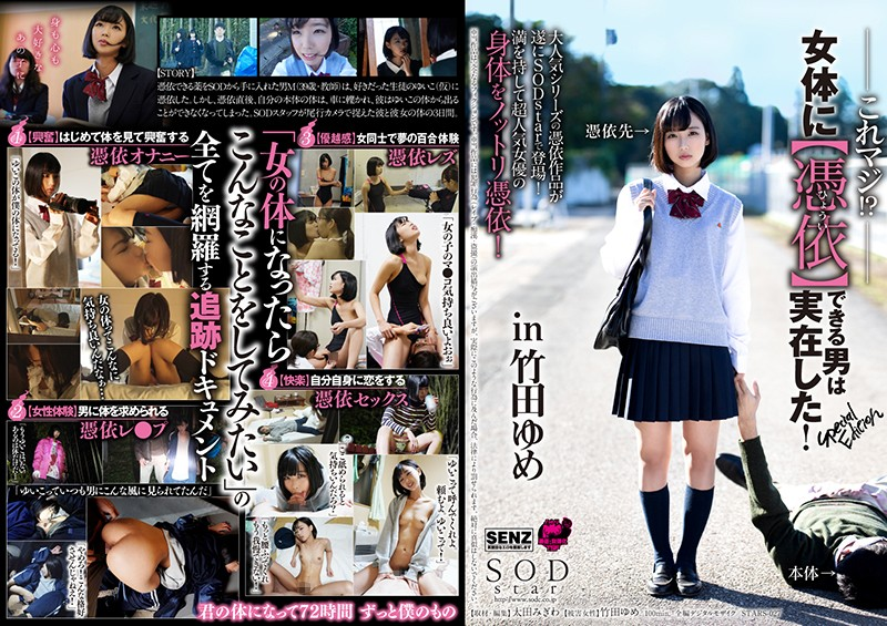 STARS-027 Is This For Real!? The Man Who Has Possessed Women's Bodies Really Exists! Special Edition Yume Takeda