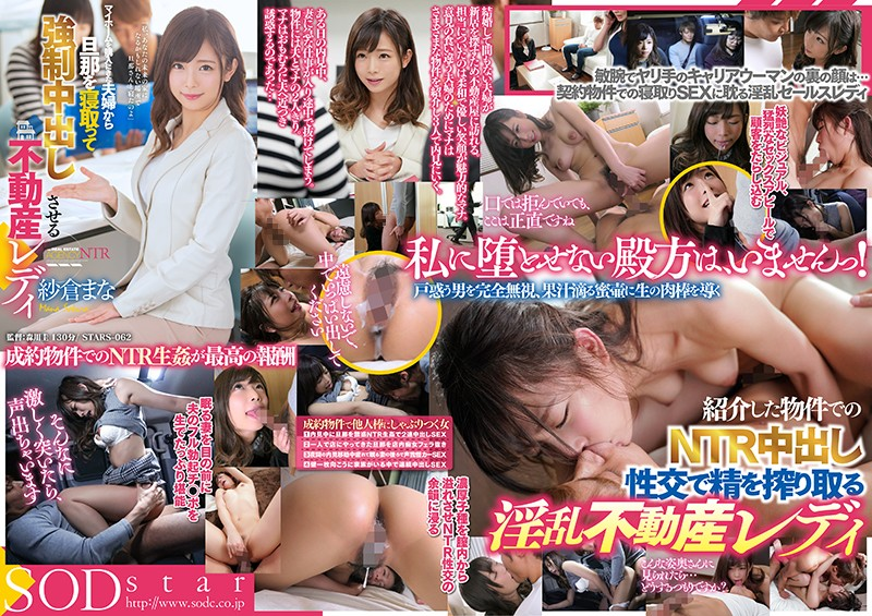 STARS-062 A Realtor Fucks The Husband Of A Couple Who Came To Purchase A Home And Forces Him To Give Her A Creampie Mana Sakura