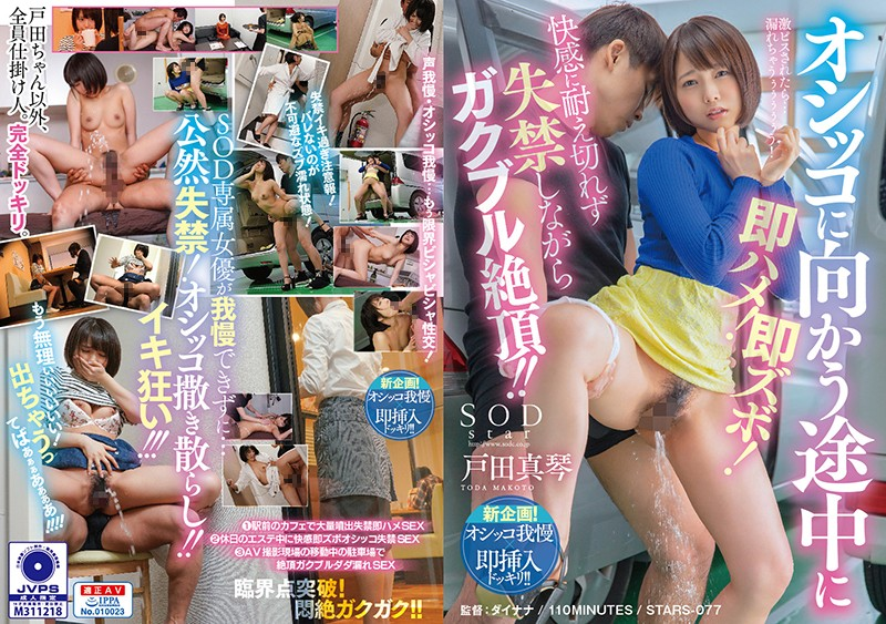 STARS-077 A Quickie On Her Way To Pee! Insta-Fucked! Unable To Bear The Pleasure, She Pisses Herself And Trembles As She Orgasms!! Makoto Toda