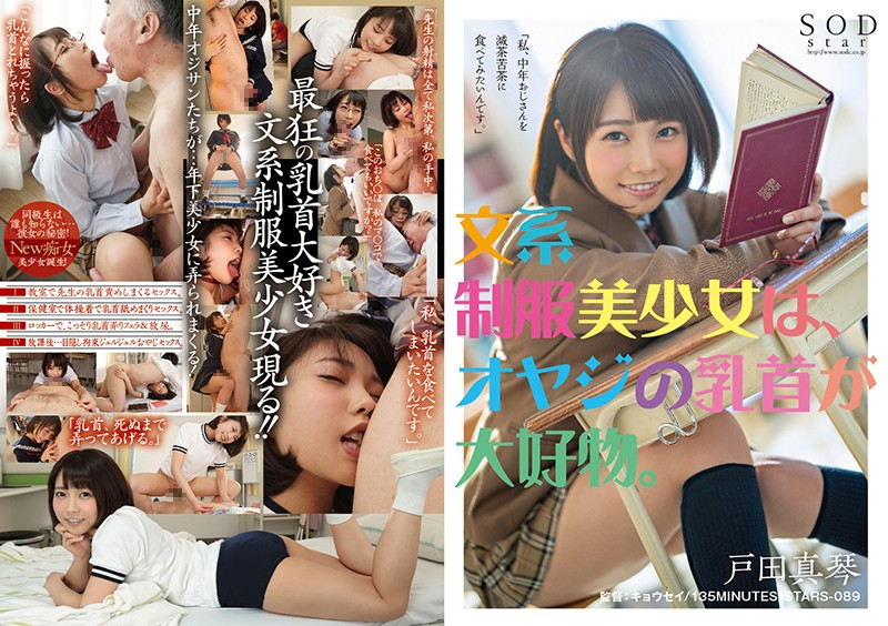 STARS-089 Nerdy Beautiful Y********l In Uniform Loves Old Men's Nipples. Makoto Toda