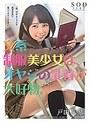 文系制服美少女は、オヤジの乳首が大好物。 戸田真琴(1stars00089)