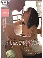 SODstar×青春時代 竹田ゆめ おじさんと体液交換 接吻、舐めあい、唾...