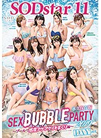 SODstar 11 SEX BUBBLE PARTY 2019 ~プール...