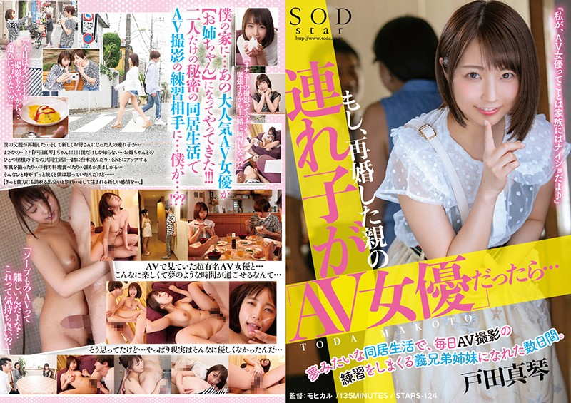 STARS-124 What If Your Parents Got Married, And They Brought A New Daughter (Your Stepsister) And She Turned Out To Be An Adult Video Actress... For The Next Few Days, You Were Living A Dream-Cum-True, Practicing Your Adult Video Moves On Your New Stepsister. Makoto Toda