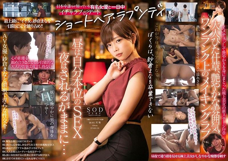 STARS-131 Short Hair Rhapsody Mana Sakura