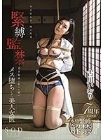 古川いおり 緊縛監禁 完全緊縛で犯●れ続けメス堕ちした美人女医