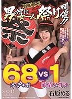 石原める 男の中に女一人祭り開催!!68本チ○ポVS 1欲情アイドル