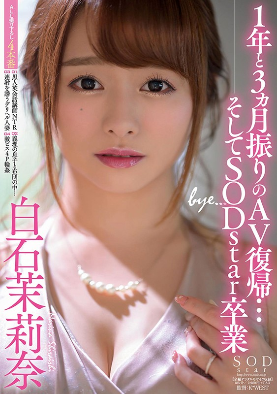 STARS-183 Studio SOD Create - Her First Porno In 1 Year And 3 Months... And Her SOD Star Graduation - Marina Shiraishi - big image 1