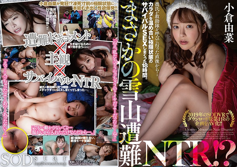 STARS-195 An Unexpected Snowy Mountain Disaster NTR!? As Soon As Her Boyfriend Went Out To Call For Help... We Began To Warm Each Other's Bodies And We Reached The Upper Limit Of Our Endurance And So Now We Decided To Engage In Survival Sex For 18 Hours Yuna Ogura