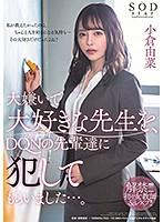 大嫌いで大好きな先生を、DQNの先輩達に犯してもらいました…。 小倉由菜