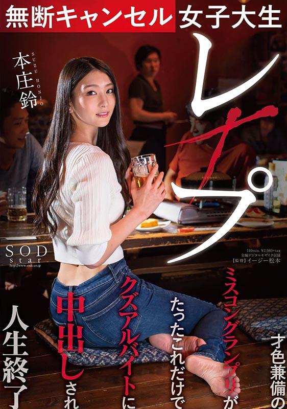 無断キャンセル女子大生レ×プ 本庄鈴 才色兼備のミスコングランプリがたったこれだけでクズアルバイトに中出しされ人生終了 画像1