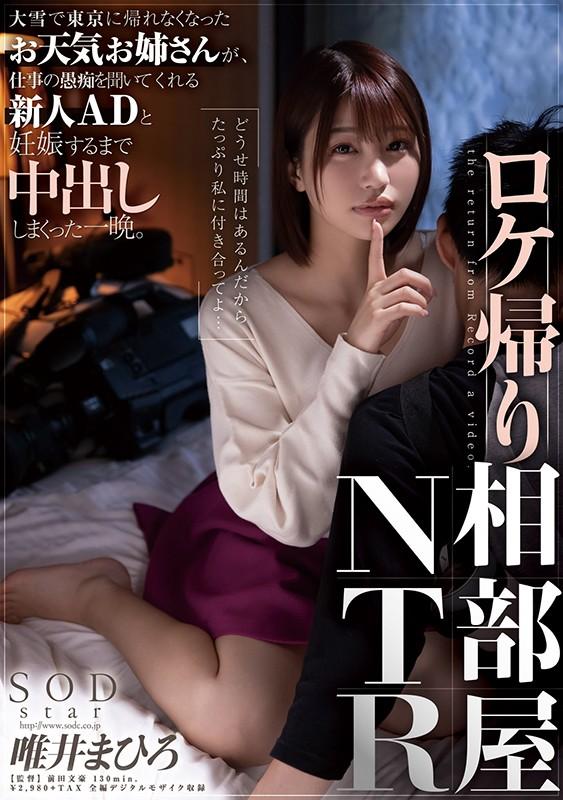 ロケ帰り相部屋NTR 大雪で東京に帰れなくなったお天気お姉さんが、仕事の愚痴を聞いてくれる新人ADと妊娠するまで中出ししまくった一晩。 唯井まひろ