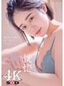 恍惚。「快楽に溺れたい」MINAMO 超大型新人【圧倒的4K映像でヌク!】