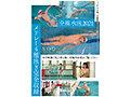 【数量限定】一流競泳選手 青木桃 AV DEBUT 全裸水泳2021 パンティと写真付き 画像4