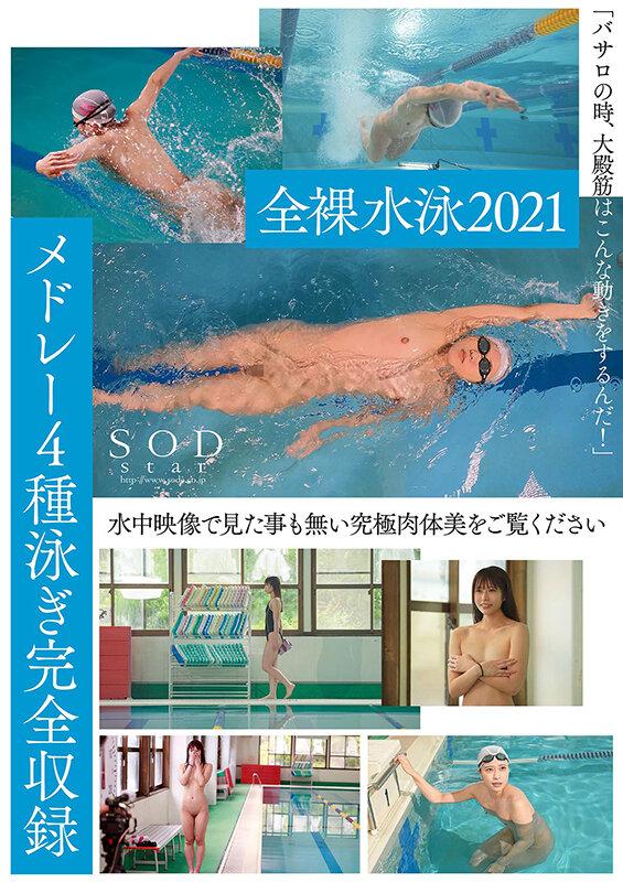 一流競泳選手 青木桃 AV DEBUT 全裸水泳2021【圧倒的4K映像でヌク!】 4