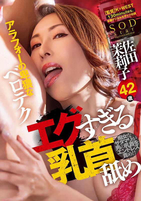 エグ過ぎる乳首舐めに痴女VR出演する佐田茉莉子