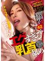 エグすぎる乳首舐め 佐田茉莉子 42歳