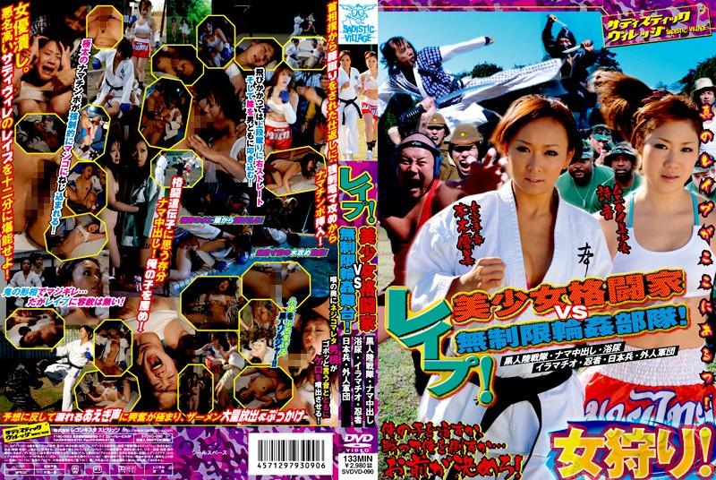 レイプ!美少女格闘家VS無制限輪姦部隊!