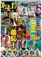 恥女!Vol.8 羞恥!水に溶けるビキニ2009 プール・公園編 [SVDVD-120]