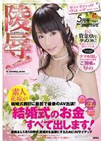 陵辱!素人花嫁が結婚式前日に最初で最後のAV出演! VOL.01