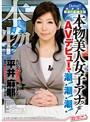 本物!ガチマジ 東北の某地方局 本物美人女子アナウンサー AVデビューで潮!潮!潮!(1svdvd00208)