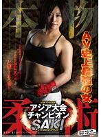 本物 柔術アジア大会チャンピオン SAKI ダウンロード
