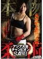 本物 柔術アジア大会チャンピオン SAKI(1svdvd00282)
