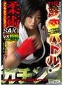 ガチンコ THE 筋肉SEXバトル! 柔術アジアチャンピオンSAKI VS 野獣花岡じった(1svdvd00286)