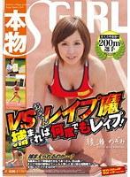 県大会準優勝の本物200m選手VSおっさんレイプ魔 捕まれば何度でもレイプ! ダウンロード
