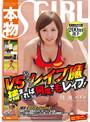 県大会準優勝の本物200m選手VSおっさんレ●プ魔 捕まれば何度でもレ●プ!(1svdvd00302)