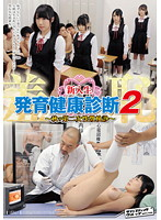 羞恥 新入生発育健康診断 2 〜秋の第二次性徴検診〜