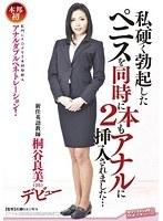 私、硬く勃起したペニスを同時に2本もアナルに挿入されました… 新任英語教師 桐谷良美(26) デビュー