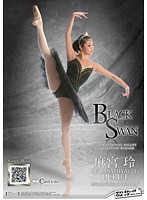 BLACK SWAN INTERNATIONAL BALLET COMPETITON WINNER 麻宮玲 REI ASAMIYA(21) DEBUT Prima ballerina assoluta in AV