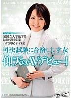 司法試験に合格した才女 仰天のAVデビュー!