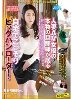人妻AV女優の本物の旦那様が居る自宅でこっそりビッグバンローター! 長谷川美紅 ダウンロード