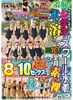 羞恥!水泳教室に通う●学生のスクール水着が水に溶けて10人全員素っ裸!!プールに入った瞬間、スク水が溶けて突然の全裸露出!まだ毛も生え揃わないツルペタ女子は大人の男たちの下品な視線に犯される!全編完全撮り下ろし2枚組8時間10セックス!! [SVDVD-442]
