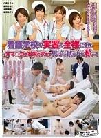 看護学校の実習で全裸にされ、オマ○コやお尻の穴まで男子に拭かれた私…! ダウンロード
