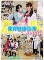 羞恥 新入生発育健康診断2016春(1svdvd00539)