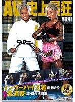 インターハイ王者 世界2位 本物柔道家 現・総合格闘家 YUNI AV DEBUT ダウンロード