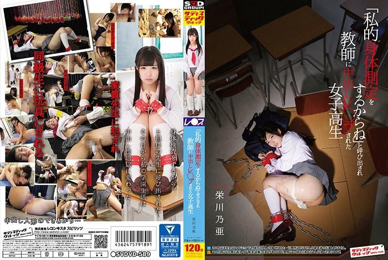 『私的身体測定をするからね』と呼び出され 教師に中出しレ○プされた女子校生 栄川乃亜