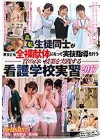 羞恥 生徒同士が男女とも全裸献体になって実技指導を行う質の高い授業を実践する看護学校実習 2017 ダウンロード
