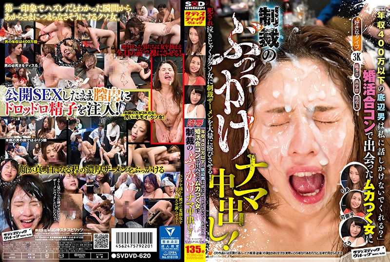 "SVDVD-620 ""If You're A Loser Who Makes Less Than 4 Million Yen A Year, Then Don't Talk To Me!"" We Met This Bitchy Lady At A Marriage Partner Social Mixer, So We Decided To Dole Out Some Bukkake Creampie Punishment!"