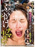 前田可奈子 「年収400万以下の底辺男は私に話しかけないでくれる?」婚活合コンで出会ったムカつく女に制裁のぶっかけナマ中出し!