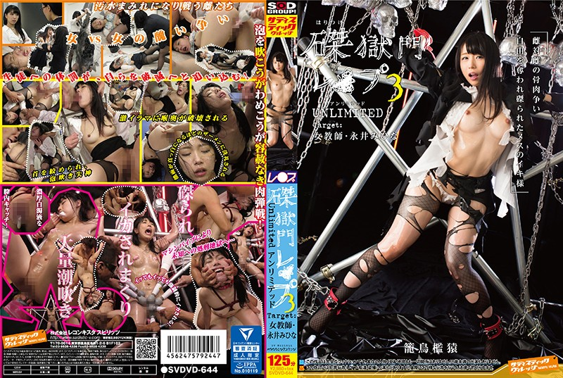 SVDVD-644 The Gates Of Crucified Hell Rape 3 UNLIMITED The Target: A Female Teacher Mihina Nagai