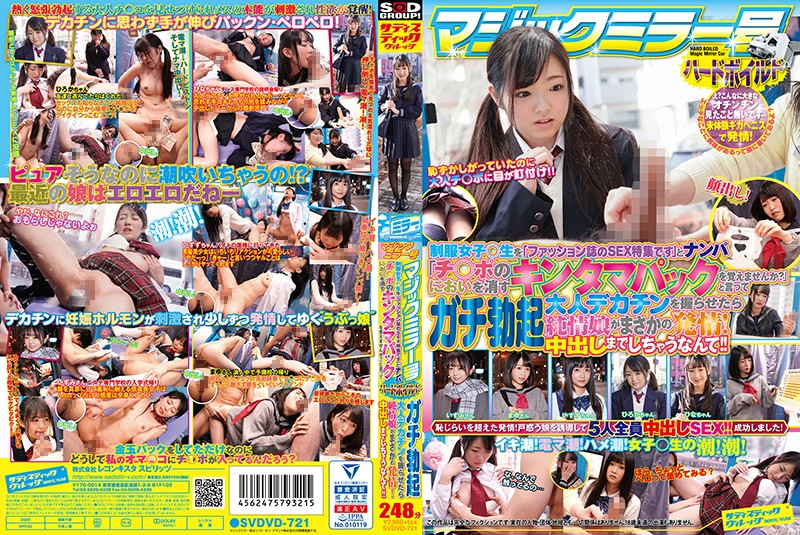 """SVDVD-721 The Magic Mirror, Hard Boiled. We Picked Up Schoolgirls In Uniform By Telling Them """"We're A Fashion Magazine Doing A Special Feature On Sex."""" We Asked Them """"Would You Like To Learn How To Do A Testicle Pack To Get Rid Of The Smell Of Dicks?"""" And Made Them To Hold A Fully Erect Adult Boner In Their Hands And The Innocent Girls Got Turned On! They Even Ended Up Having Creampie Sex!!"""
