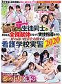 羞恥 生徒同士が男女とも全裸献体になって実技指導を行う質の高い授業を実践する看護学校実習2020(1svdvd00788)