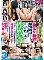 羞恥 新任女教師が学習教材にされる男子校の性教育生徒の目の前で無遠慮な指が膣に挿入される!プライドは崩壊するが、子宮の奥から愛液があふれ出る3 1svdvd00795のパッケージ画像