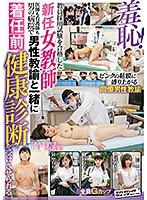 羞恥!教員採用試験を合格した新任女教師 医師も看護師も男の病院で男性教諭と...