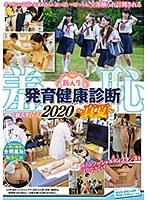 羞恥新入生発育健康診断2020〜真夏〜 1svdvd00813のパッケージ画像