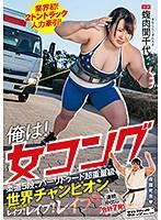 俺は!女コング 柔道5段、バーリトゥード超重量級世界チャンピオン その怪力を御してレ●プ!レ●プ!レ●プ! 連続中出し合計7発!